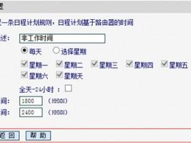 melogin.cn登录入口 V1-无线路由器管控内网主机的上网权限