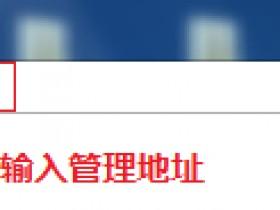 melogin.cn水星路由器 无线路由器修改无线名称和密码