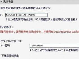melogin.cn  无线wifiAP模式是什么