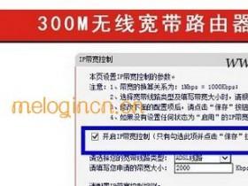 melogin.cn  wifi怎样限制速度