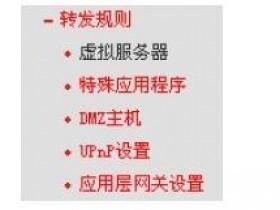 melogin.cn  无线wifi端口映射的设置教程