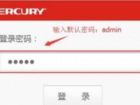 melogin.cn  MW300RMwifiClient客户端模式怎么设置