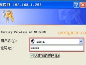 melogin.cn  MW150RM迷你无线wifi怎么设置中继模式
