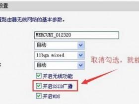 melogin.cn  wifiwifi信号隐藏怎么设置