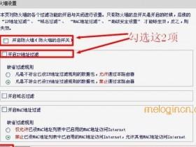怎么设置melogin.cn  无线wifiIP地址过滤