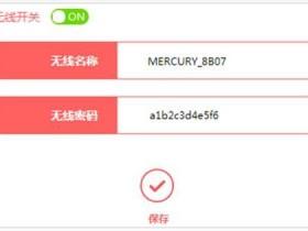 melogin.cn  MW325Rwifi的密码怎么修改
