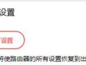 怎么将melogin.cn  MW320Rwifi恢复出厂设置