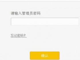 melogin.cn  MW320R无线wifi的设置教程