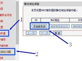 melogin.cn  无线wifi静态IP地址上网怎么设置