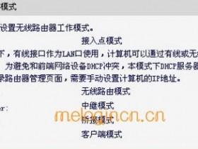 melogin.cn  迷你无线wifi的安装教程
