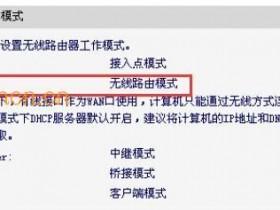 melogin.cn  MW300RM迷你无线wifi无线路由模式怎么设置