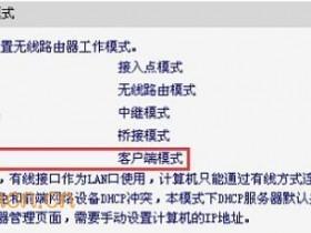 melogin.cn  MW300RM迷你无线wifiClient模式的设置教程