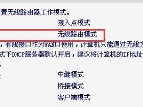 melogin.cn  MW150RM迷你无线wifiRouter模式的设置教程