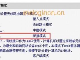 melogin.cn  MW150RM迷你无线wifi桥接怎么设置