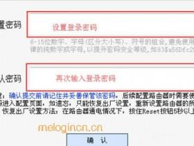 melogin.cn  MW313Rwifi上网设置教程