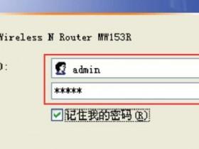 melogin.cn  150M无线wifi设置教程