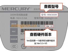 melogin.cn  MW450R无线wifi怎么固件升级
