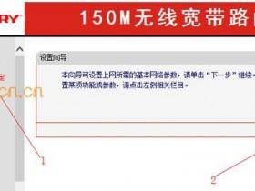 Windows XP系统melogin.cn  无线wifi的设置教程