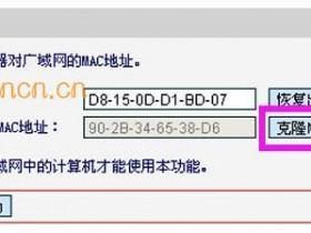 melogin.cn  MW450R无线wifiMAC地址怎么设置
