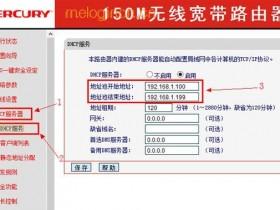 melogin.cn  无线wifi怎么设置限制网速