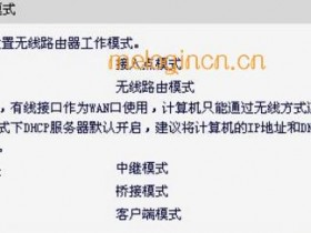melogin.cn  Mini无线wifi的Router模式怎么设置