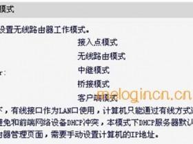 melogin.cn  Mini无线wifiClient模式怎么设置