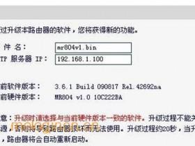 melogin.cn  无线wifi怎么进行升级