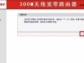 melogin.cn  MW316R无线wifi的设置教程