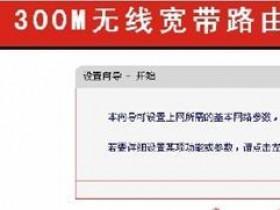 melogin.cn  MW305R无线wifi怎么设置上网