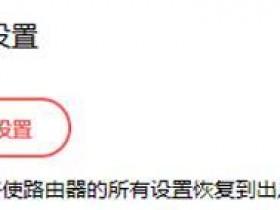 怎么将melogin.cn  MW320R无线wifi恢复到出厂设置
