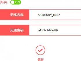 melogin.cn  MW320Rwifi密码怎么设置