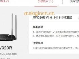 melogin.cn  MW320Rwifi怎么固件升级