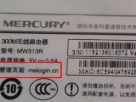 melogin.cn  无线wifi无法打开设置网址怎么解决