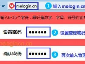 新买的melogin.cn  wifi上网怎么设置