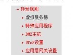 melogin.cn  无线wifi虚拟服务器怎么设置
