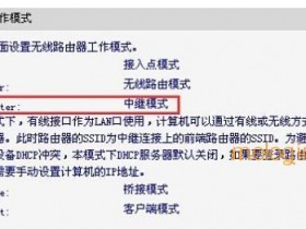 melogin.cn  MW150RM迷你无线wifi中继模式怎么配置