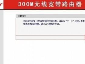 melogin.cn  MW316R/MW309无线wifi上网怎么设置