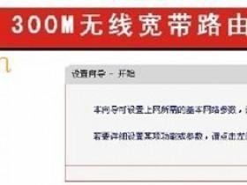 melogin.cn  MW305R无线wifi上网怎么设置