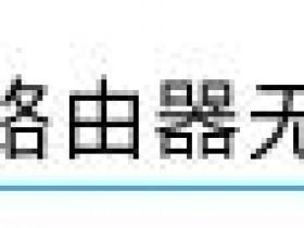 melogin.cn  无线wifi桥接失败如何做