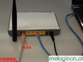 melogin.cn  无线wifi连接示意图
