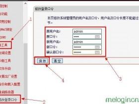 melogin.cn  无线wifi怎么设置登陆密码
