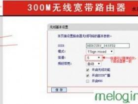 melogin.cn  无线wifi怎么桥接