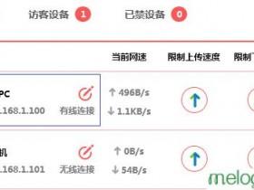 melogin.cn  wifimw351r怎么设置网速限制