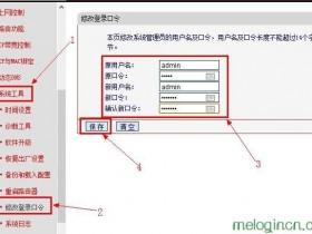 melogin.cn  无线wifi怎么设置登录密码