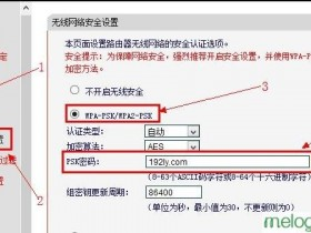melogin.cn  无线wifi怎么设置wifi密码