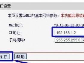 melogin.cn  无线wifi怎么修改lan口ip