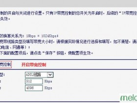 melogin.cn  mw305rwifi带宽控制不生效如何做
