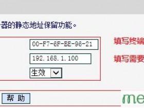 melogin.cn  wifimw351r怎么分配指定ip