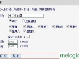 melogin.cn  wifimw3030r怎么管控内网主机