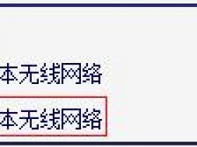 melogin.cn  wifimw3030r怎么无线mac地址过滤